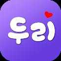 두리소개팅-진솔한 만남(소개팅,미팅,소셜데이팅) icon