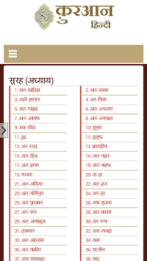 Quran in Hindi Unicode