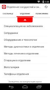 Больница №1 - Волынская screenshot 3