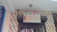 Hina Beauty Parlour photo 2