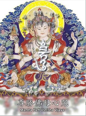 Multimedia Suara Mantra Ushnishavijaya Bhagawati