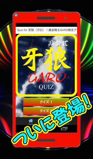 Quiz for 牙狼(ガロ)!黄金騎士GARO検定アプリ!