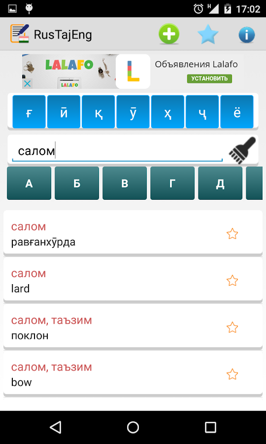 Словарь Англо Русский Русско Английский