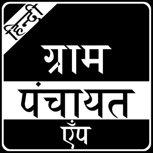Gram Panchayat App in Hindi