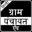 Gram Panchayat App in Hindi APK
