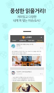 노티투미 – 잠금해제만해도 현금같은 포인트 적립! screenshot 04