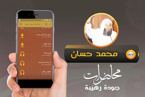 Download محاضرات و خطبة الجمعة محمد حسان For PC Windows and Mac apk screenshot 2