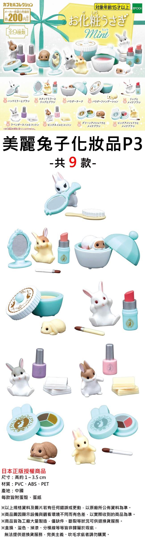 全套9款 美麗兔子化妝品 P3 扭蛋 轉蛋 迷你鏡子 迷你眼影盤 EPOCH 日本正版【625014】