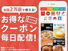 スマートニュース - 無料でニュースや天気・エンタメ・クーポン情報も届く満足度No.1ニュースアプリのおすすめ画像2