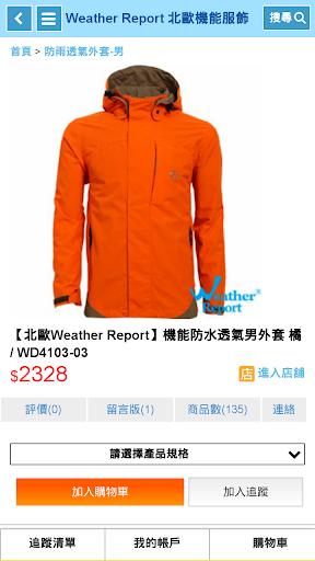 Weather Report u670du98fe  screenshots 4
