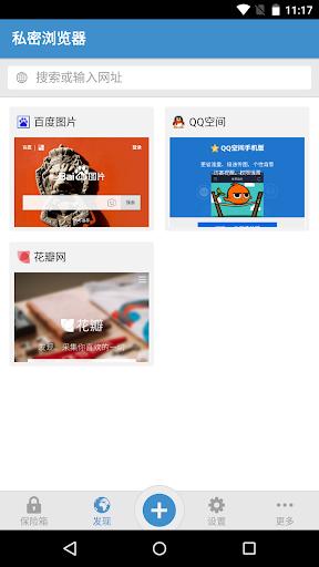玩媒體與影片App|照片保险箱 - 私密图库(隐藏图片,隐藏视频,隐藏文件)免費|APP試玩