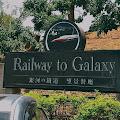 銀河鐵道望景餐廳