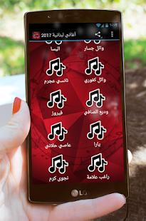 أغاني لبنانية 2017 screenshot