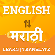 English to Marathi Translator & Marathi Dictionary