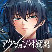 アクション対魔忍 MOD APK 1.0.3 (Dumb Enemy)