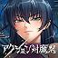 アクション対魔忍 icon