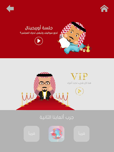 Jalsah u062cu0644u0633u0629 1.0 screenshots 10