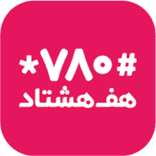 هفــ هشتاد (#780*) (app)