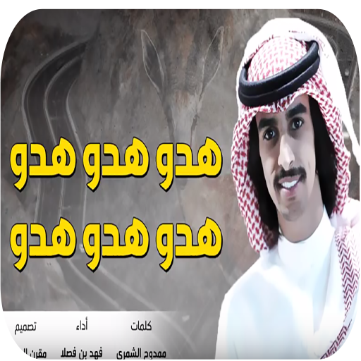 شيلة هدو هدو 2018 - بدون نت