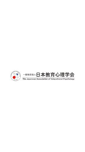 日本教育心理学会第57回総会