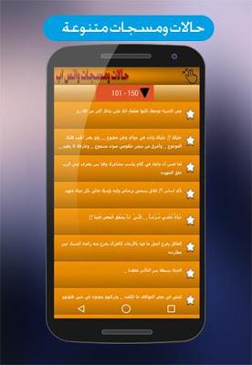 عبارات و حالات واتس اب - screenshot