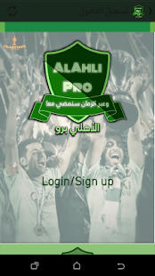‫الأهلي برو‬‎- screenshot thumbnail