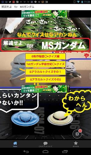 解読せよ for MSガンダム