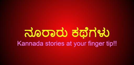 Kannada Stories - Apps on Google Play