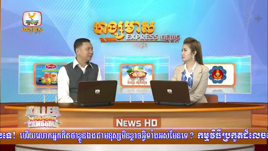 Khmer eTV- screenshot thumbnail