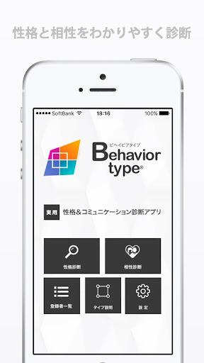 Behavior typeu6027u683cu8a3au65ad 1.3.2 Windows u7528 2