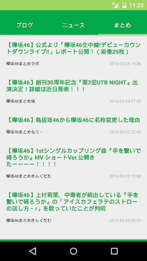 娛樂必備免費app推薦|けやきハウス | 欅坂46最新ニュース、ブログ閲覧線上免付費app下載|3C達人阿輝的APP