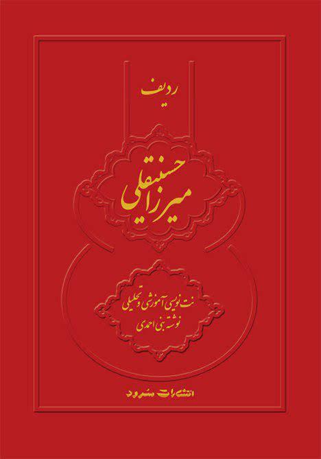 کتاب ردیف میرزا حسینقلی نوشته نبیاحمدی انتشارات سرود