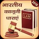 भारतीय कानून धारा - Indian Law IPC Section icon