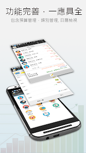 記帳 AndroMoney 理財幫手(發票記帳 預算規劃 財務管理) Screenshot