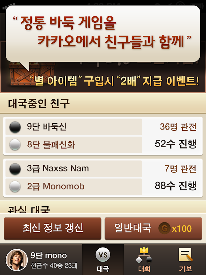 바둑2.0 for Kakao- screenshot