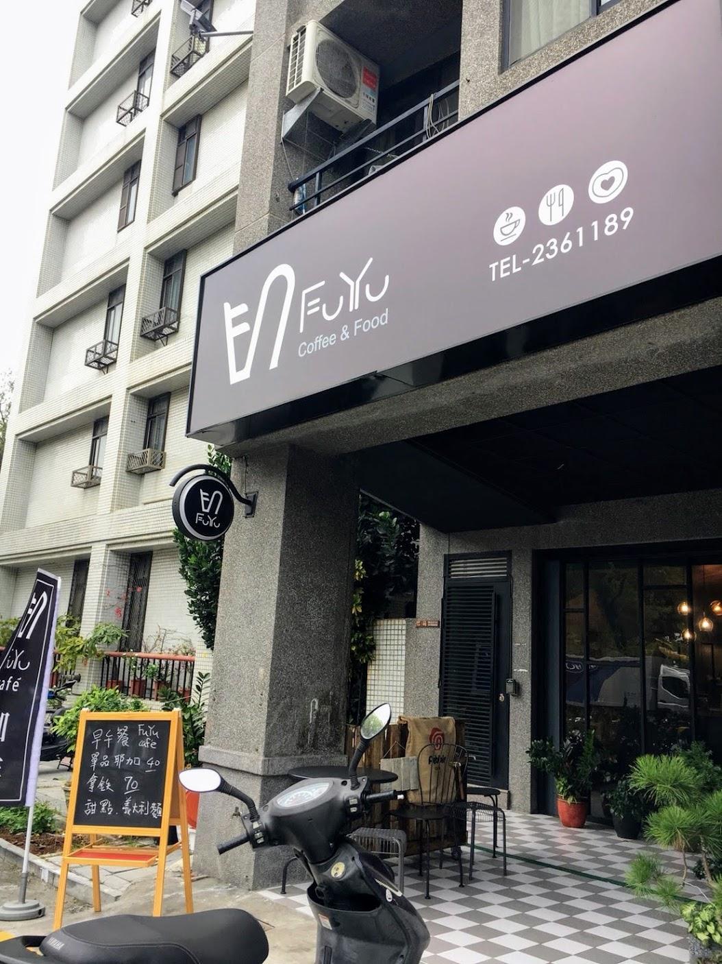 fuyu cafe,長榮路上,成功大學旁,說是馬路旁,實際上經過會忽視掉XD