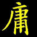 中庸證釋 icon