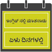 Kannada to English Speaking
