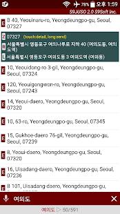 KOREA road name Addr searcher - náhled