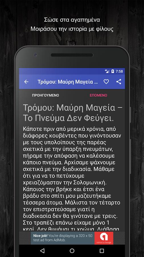 Τρομακτικές Ιστορίες (Tromaktikes Istories) - στιγμιότυπο οθόνης
