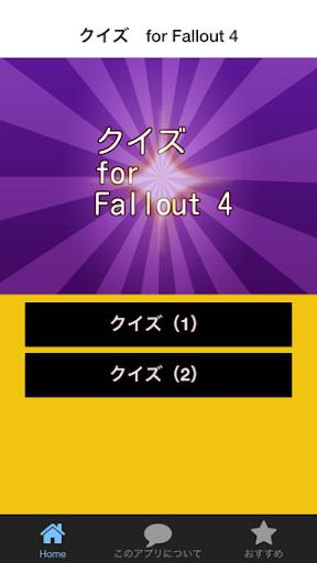 クイズ for Fallout 4