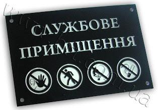 Photo: Антивандальна табличка з лазерним гравіюванням - Службове приміщення. Пластикова табличка, гравіровка робиться на зворотньому боці вироба