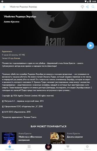 Аудиокниги бесплатно. Патефон screenshot 7