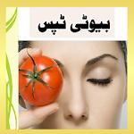 Beauty Tips and Totkay Urdu