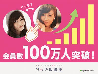 出合いは趣味から-タップル誕生-恋活・出会系アプリ登録無料 screenshot 0