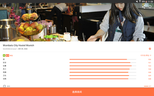 Hostelworld:旅舍和背包旅行APP screenshot 11