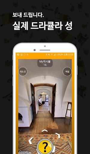 돈버는앱 리워드 여행 - 캐시만고 1.31 screenshots 1