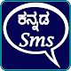 Download Kannada SMS For PC Windows and Mac