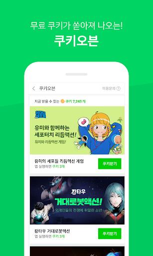 ub124uc774ubc84 uc6f9ud230 - Naver Webtoon 1.26.1 Screenshots 7