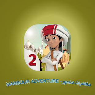 mansour adventure - مغامرات منصور - náhled